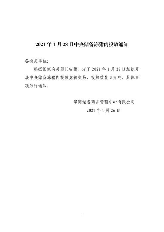 """021年1月28日中央储备冻猪肉投放通知"""""""