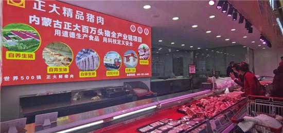正大集团计划今年内在京食品展销体验中心至少达4家