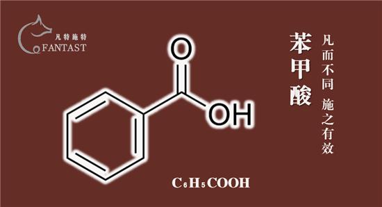 苯甲酸为什么这样火?