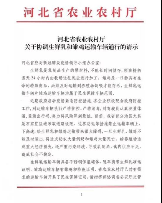"""石家庄饲料畜禽运输受阻?可申请民生保供企业证明走""""绿色通道"""""""