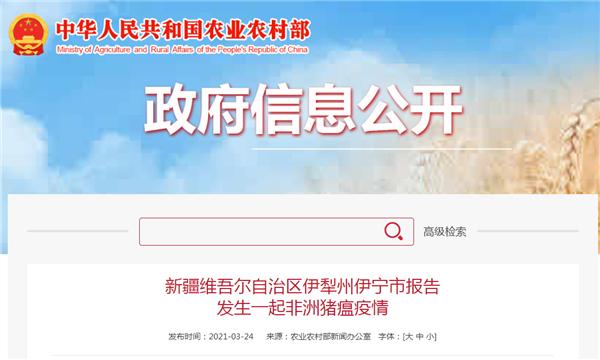 新疆维吾尔自治区伊犁州伊宁市报告 发生一起非洲猪瘟疫情