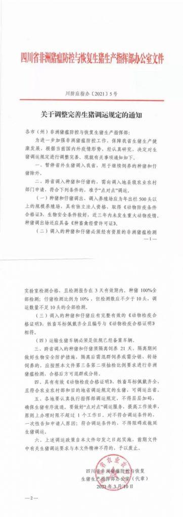 注意!四川生猪调运有变动:部分市、县禁止外省调入、严禁网上非法购猪!