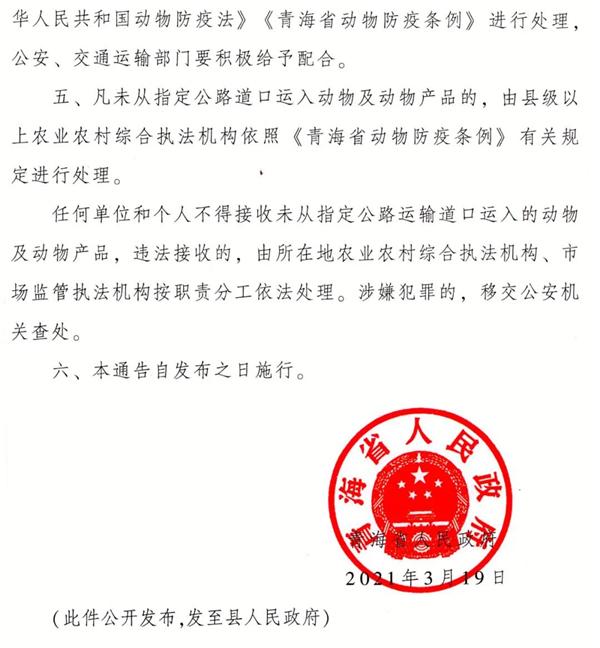 青海:从指定公路运输道口运入动物及动物产品