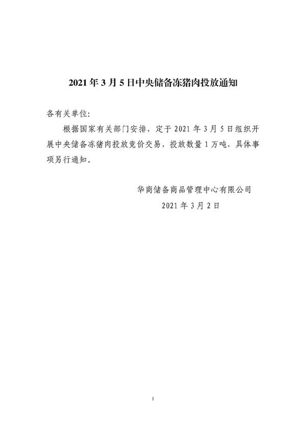 关于2021年3月5日中央储备冻猪肉投放竞价交易有关事项的通知