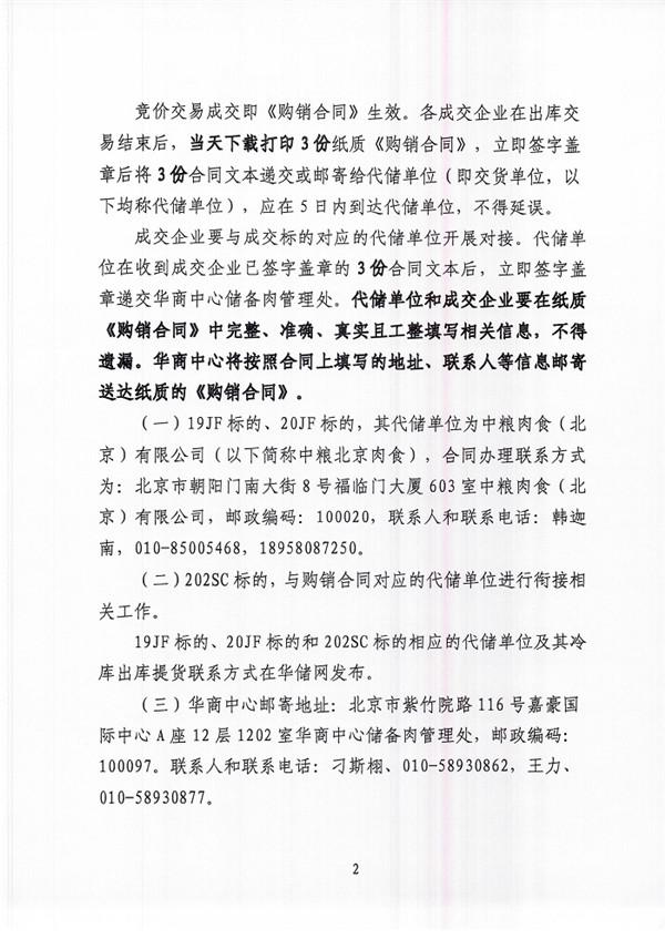 关于2021年3月10日中央储备冻猪肉投放竞价交易有关事项的通知