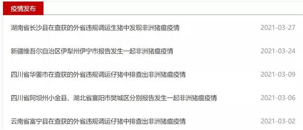 湖南查获外省违规调运生猪中发现非洲猪瘟疫情!已有5省区中招