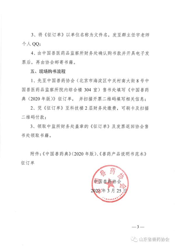 关于征订《中华人民共和国兽药典》(2020年版)及配套《兽药产品说明书范本》的通知