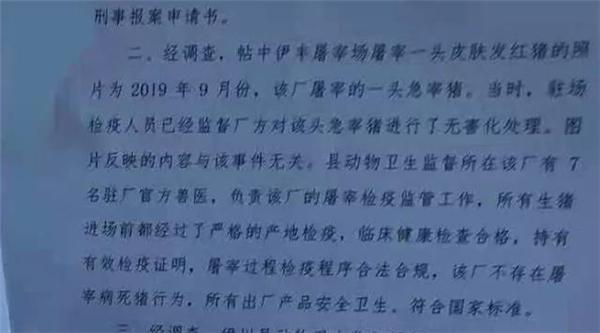 河南一检疫员怀疑屠宰场宰杀病死猪,拍照时遭到殴打、手机被抢!