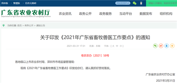 010万头!广东省定下2021生猪存栏目标
