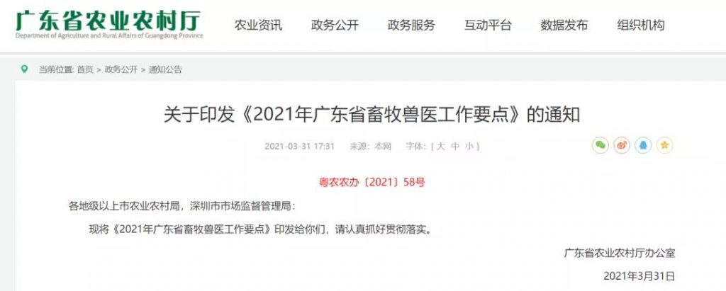 促小散向规模养殖转型!广东2021目标生猪存栏2010万头以上!