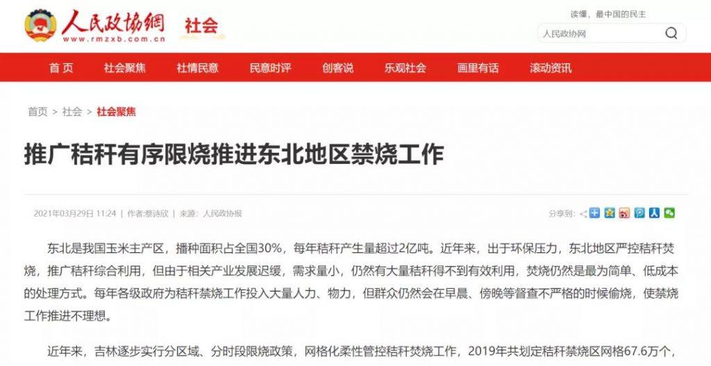 权威媒体:允许东北烧秸秆,但是......